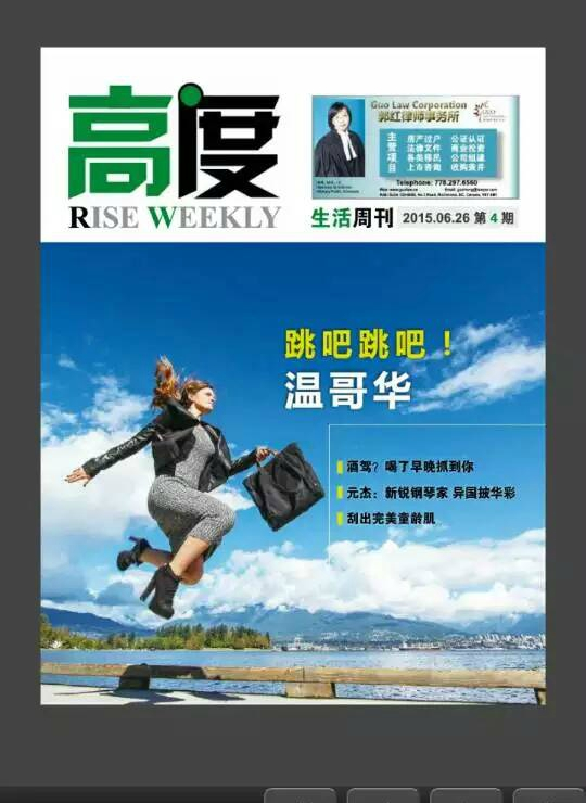 Rise Weekly - Chinese Publication June 26, 2015 Photo of Sunny Lenarduzzi by Eyoalha Baker